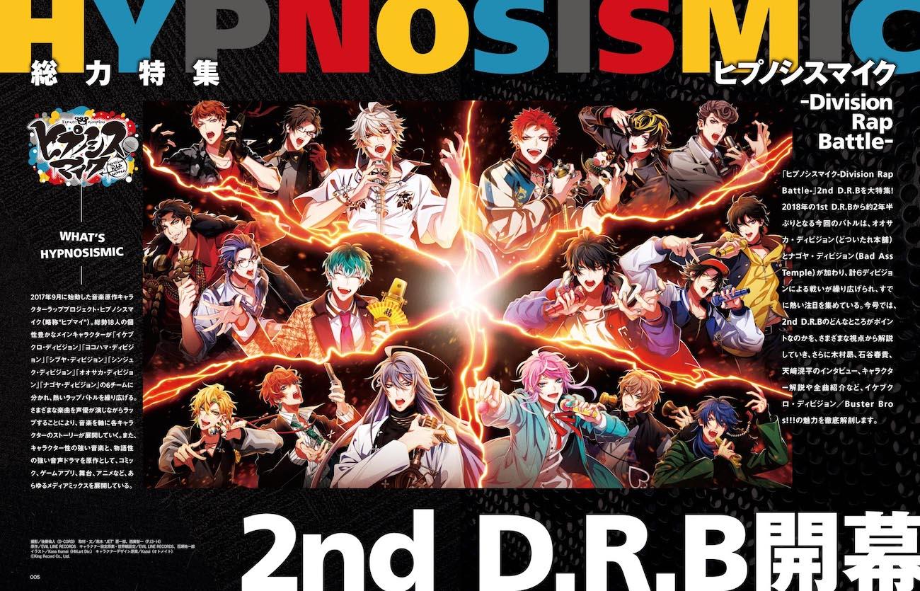 「別冊カドカワScene 05」イケブクロ・ディビジョン/Buster Bros!!! 特集・扉ページ