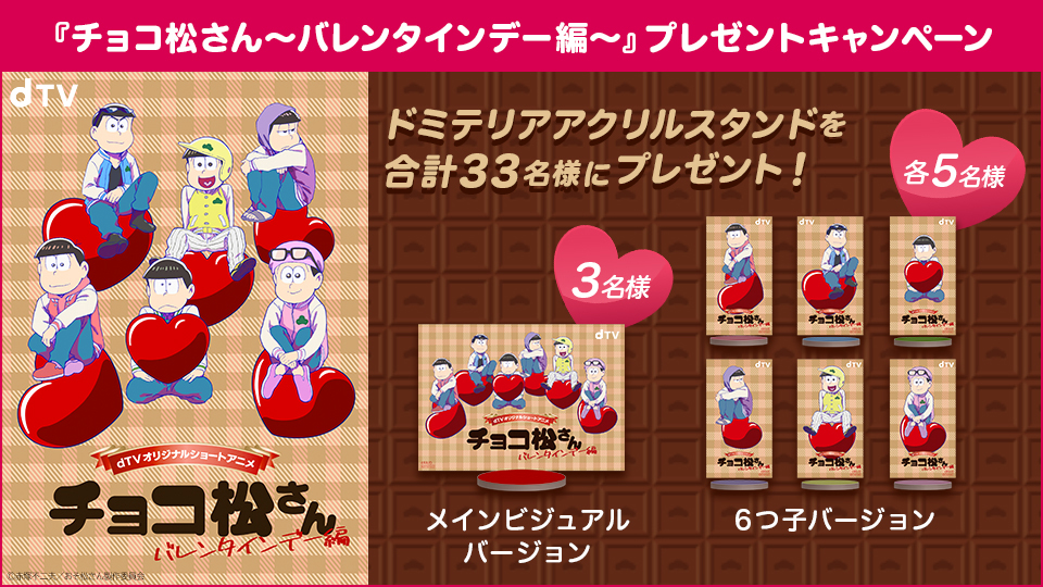 「チョコ松さん〜バレンタインデー編〜」プレゼントキャンペーン