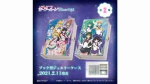 劇場版「美少女戦士セーラームーンEternal」ブック型ジュエリーケースA・B(全2種)