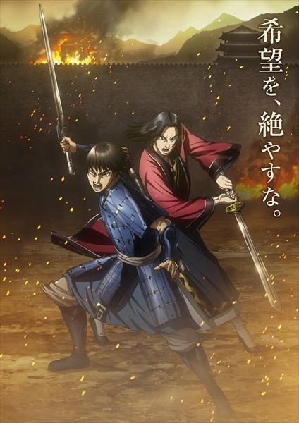 TVアニメ「キングダム」2021年4月4日より放送再開!新ビジュアル&森田成一さん・福山潤さんから熱いコメント到着