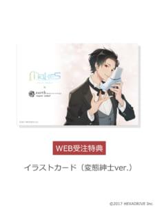 earth music&ecology Japan Label ×「MakeS -おはよう、私のセイ-」第2弾「MakeS チェックバイカラーワンピース」WEB受注特典「イラストカード(紳士ver.)」