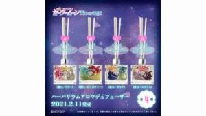 劇場版「美少女戦士セーラームーンEternal」ハーバリウムアロマディフューザー(全4種)