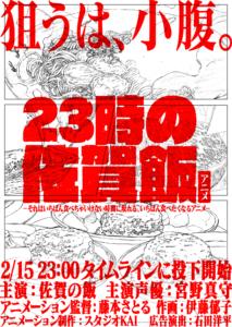 「23時の佐賀飯アニメ」キービジュアル縦