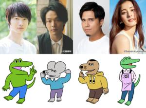 「100日間生きたワニ」キャスト&キャラクター