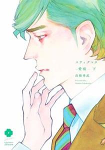 スティグマタ―愛痕―(下)