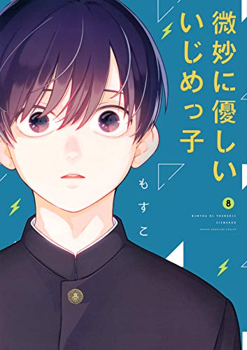 【2021年2月9日】本日発売の新刊一覧【漫画・コミックス】