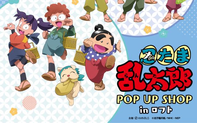 「忍たま乱太郎 POP UP SHOP in ロフト」開催決定!楽しく商いをする1年生・5年生・6年生の描き下ろしグッズ登場