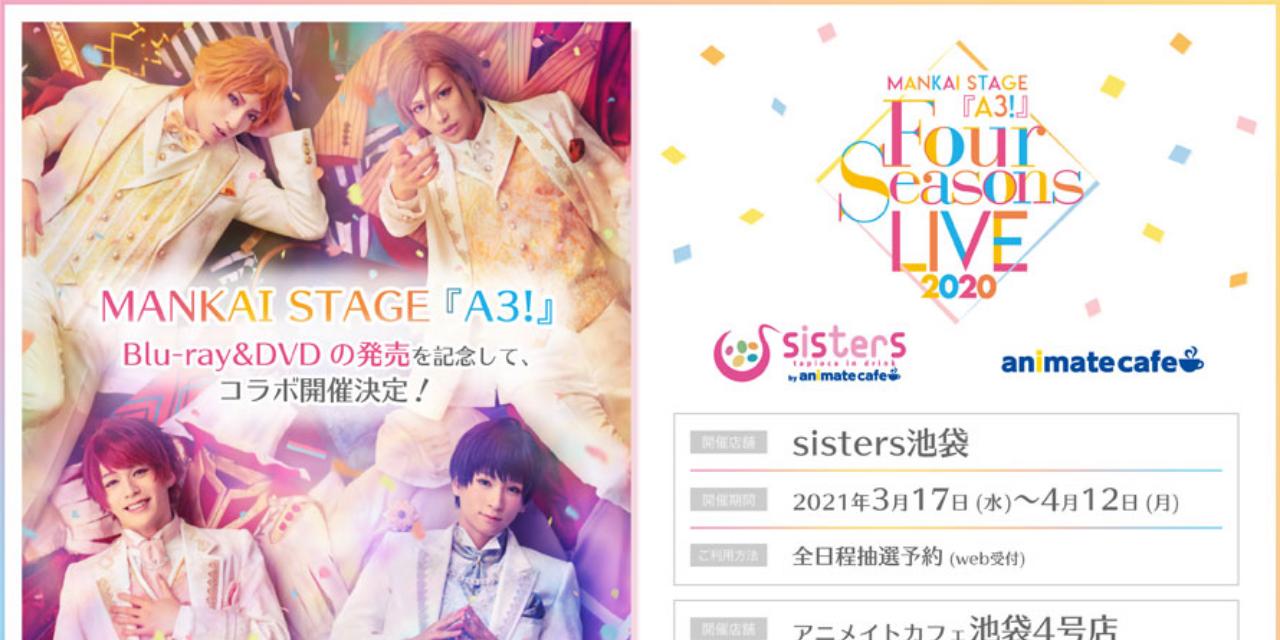 「エーステ ライブ2020」×「アニメイトカフェ」Blu-ray&DVDの発売を記念してコラボ開催決定!抽選予約受付中