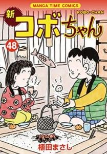 新コボちゃん(48)