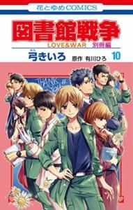 図書館戦争 LOVE&WAR 別冊編(10)