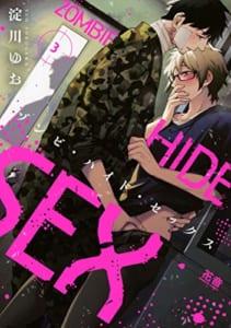 ゾンビ・ハイド・セックス(3)【電子限定おまけ付き】