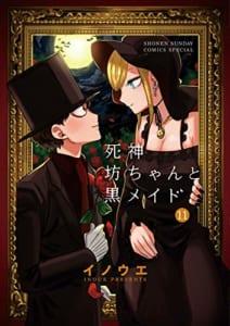 死神坊ちゃんと黒メイド(11)