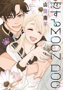 恋するMOON DOG(5)