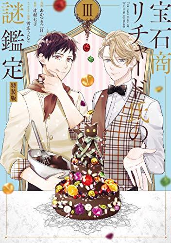 【2021年2月25日】本日発売の新刊一覧【漫画・コミックス】