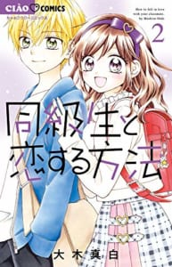 同級生と恋する方法 (2)