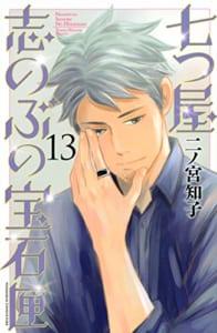 七つ屋志のぶの宝石匣(13)