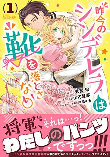 【2021年2月20日】本日発売の新刊一覧【漫画・コミックス】