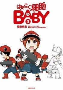 はたらく細胞BABY(3)
