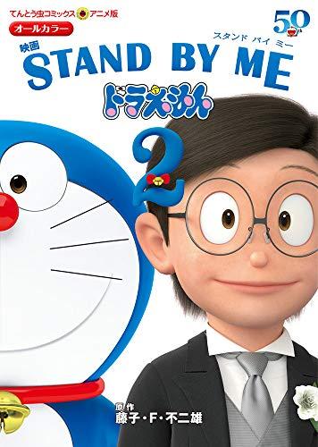 アニメ版 映画 STAND BY ME ドラえもん2