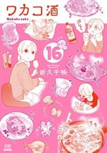 ワカコ酒(16)