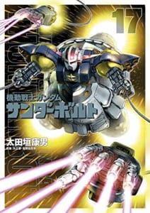 機動戦士ガンダム サンダーボルト(17)キャラクターブック付き限定版