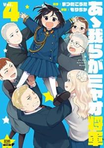 あゝ我らがミャオ将軍(4)