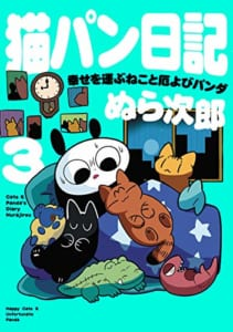 猫パン日記幸せを運ぶねこと厄よびパンダ(3)【Amazon.co.jp 限定】
