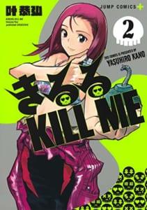 きるる KILL ME(2)