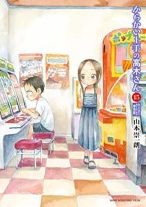 からかい上手の高木さん(15)からかいカレンダーカード付き特別版