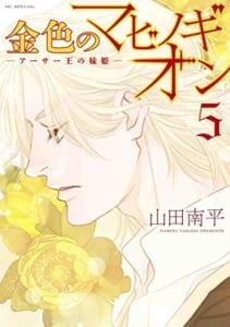 金色のマビノギオン ―アーサー王の妹姫―(5)