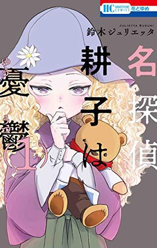 名探偵 耕子は憂鬱(1)