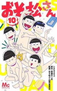 おそ松さん(10)