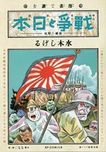 漫画で読む「戦争と日本」ー壮絶!特攻ー