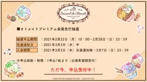 オトメイトファンイベント「Dessert de Otomate」チケット情報