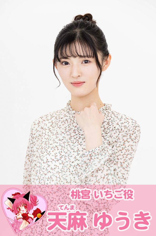 「東京ミュウミュウ にゅ~♡」いちご役:天麻ゆうきさん