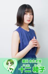 「東京ミュウミュウ にゅ~♡」れたす役:十二稜子さん