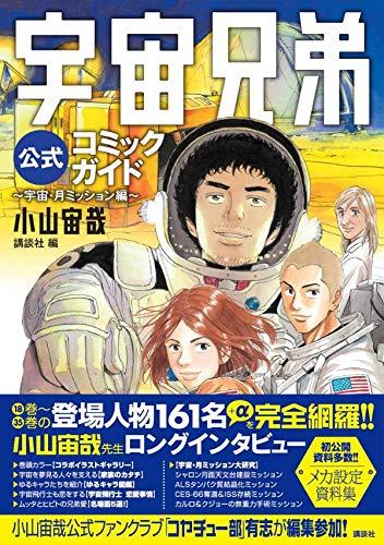 宇宙兄弟公式コミックガイド ~宇宙・月ミッション編~