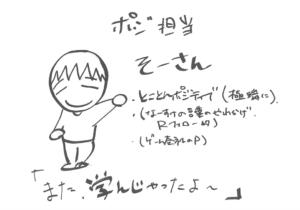 神木隆之介さんによるキャラクター設定画:そーさん