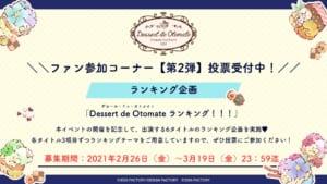 オトメイトのファンイベント「Dessert de Otomate(デセール・ドゥ・オトメイト)」 ランキング企画