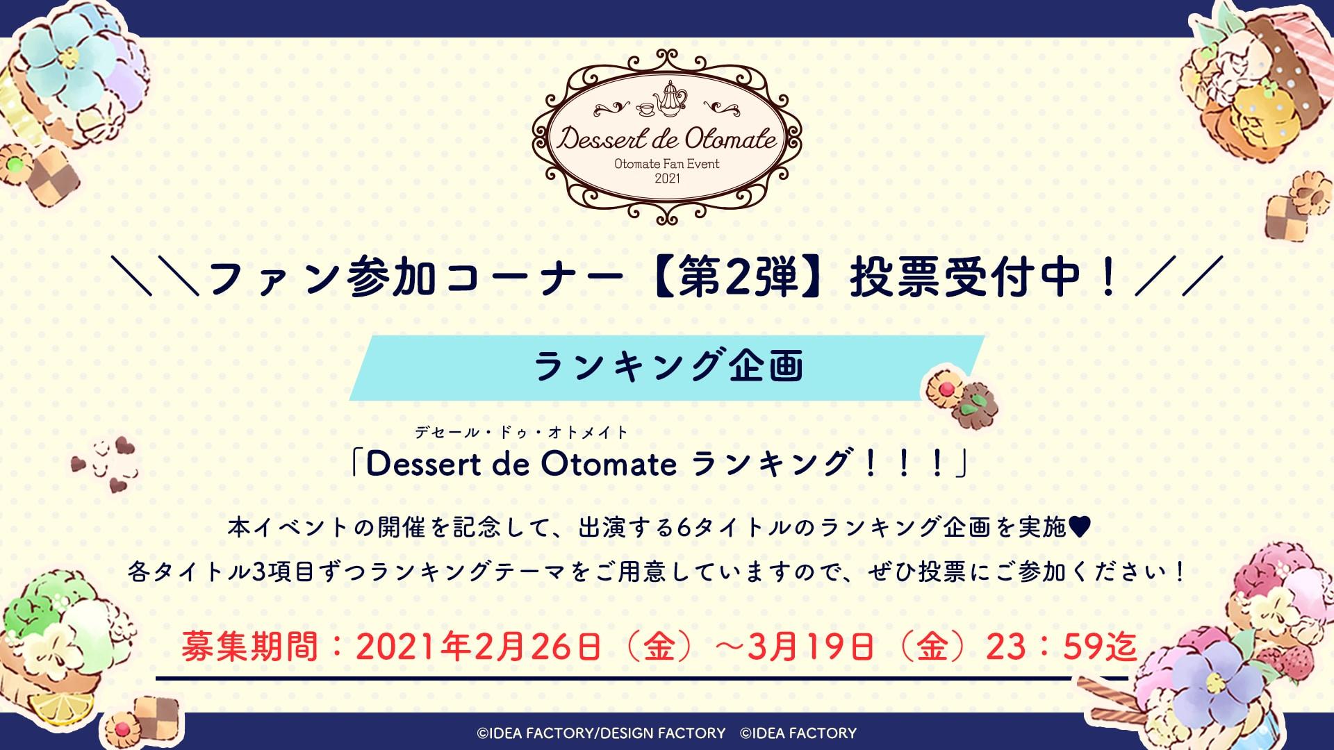 """オトメイトのファンイベント「Dessert de Otomate」ファン参加コーナー第2弾""""ランキング企画""""が始動!"""