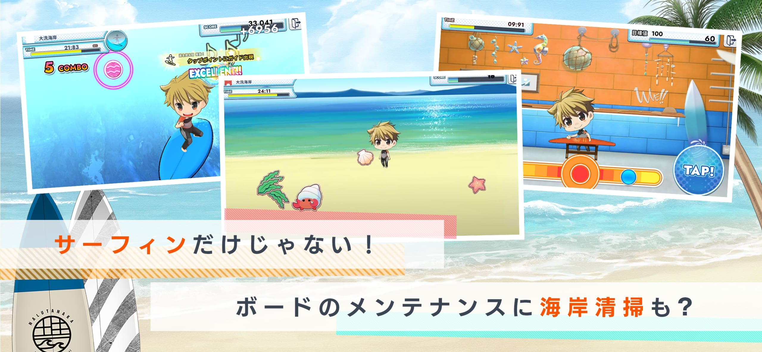 「WAVE!!〜波乗りボーイズ〜」ゲーム画面4