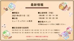 オトメイトファンイベント「Dessert de Otomate」情報
