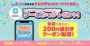 トレンド館 NEW OPEN 記念★アプリダウンロードありがとう!クーポン