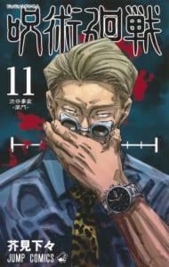 「呪術廻戦」11巻表紙・七海健人