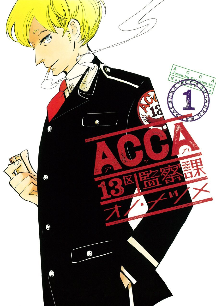 オノ・ナツメ「ACCA13区監察課」1巻表紙