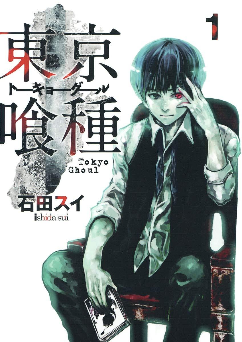 石田スイ「東京喰種」1巻表紙