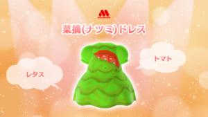 「モスバーガーマイデザイン第二弾」菜摘(ナツミ)ドレス
