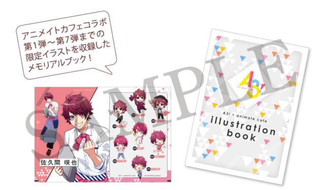 「A3!」×「アニメイトカフェ」イラストレーションブック