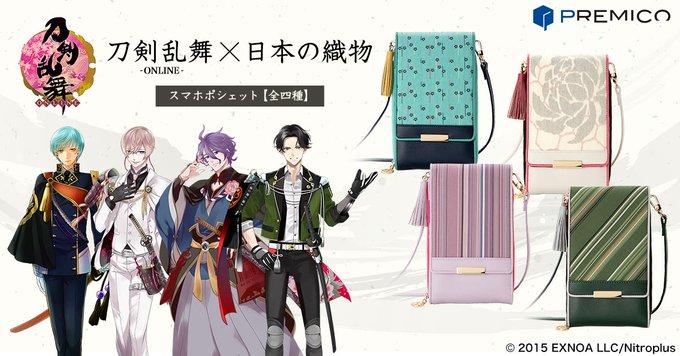 「刀剣乱舞」日本の伝統織物がコラボしたスマホポシェットが登場!一期一振・亀甲貞宗・歌仙兼定・豊前江の4種がラインナップ