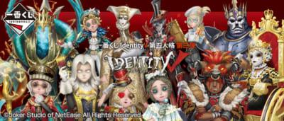 「一番くじ IdentityV 第五人格 第三弾 」